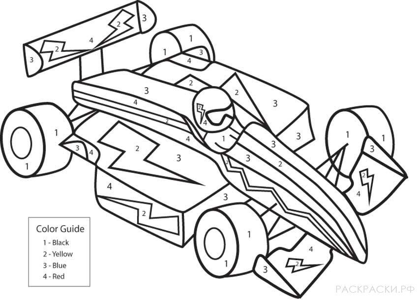 раскраска машина формулы 1 по номерам раскраски рф