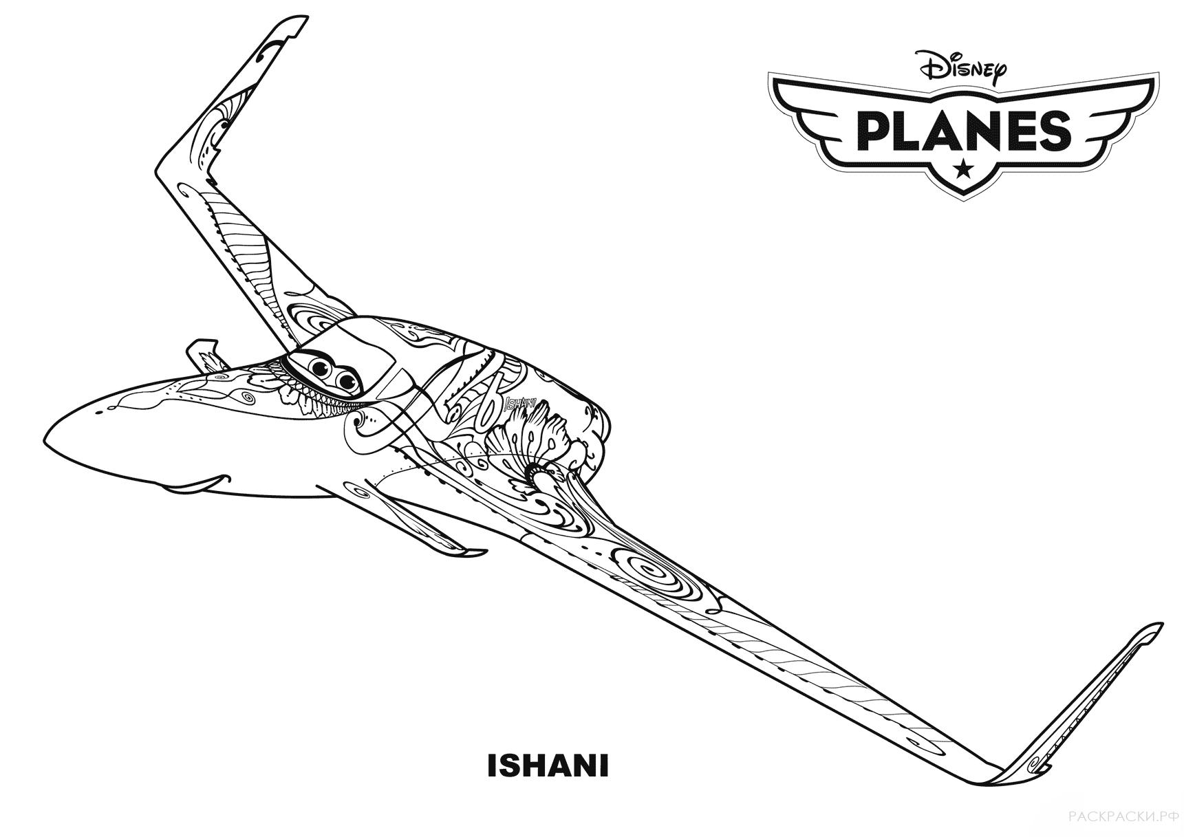 раскраска дисней самолёт ишани раскраски рф распечатать