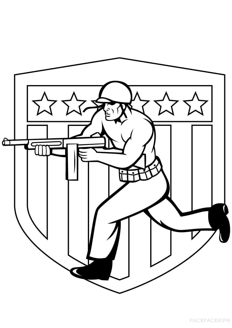 Военная Раскраска Американский солдат с автоматом и в ...