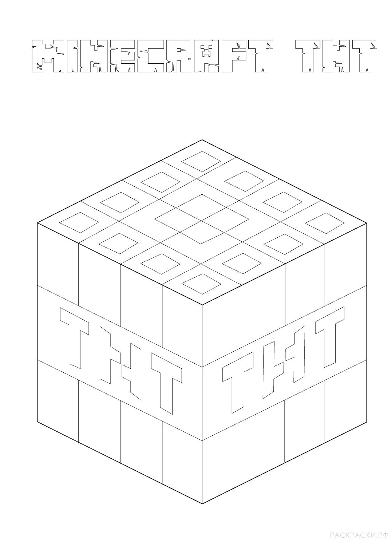 раскраска блок тортик из майнкрафт раскраски рф