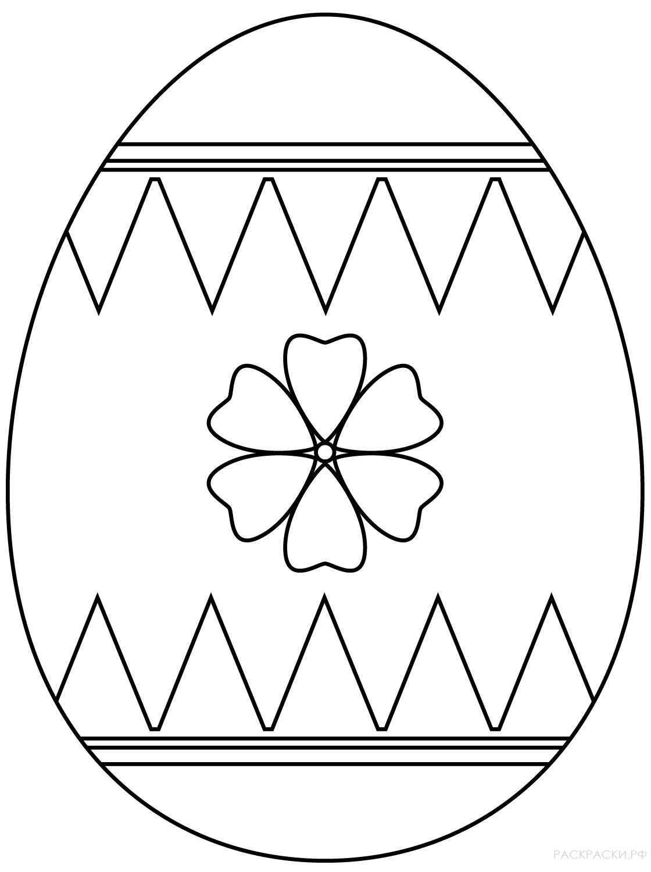 Раскраска пасхальное яйцо для детей