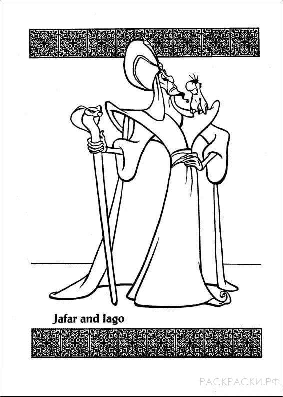 Раскраска Джафар и попугай Яго