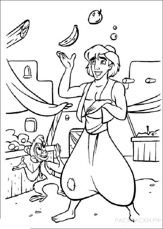 Раскраска Аладдин жонглирует фруктами