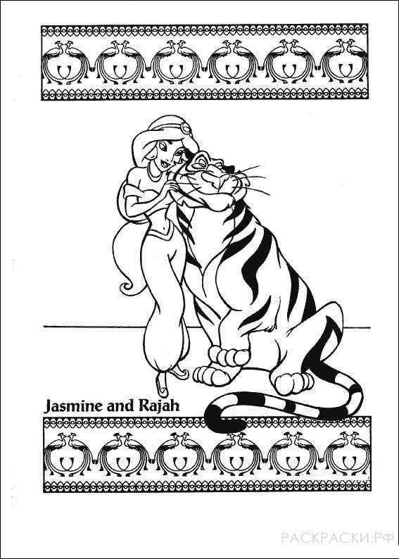 Раскраска Жасмин и Раджа и Узоры