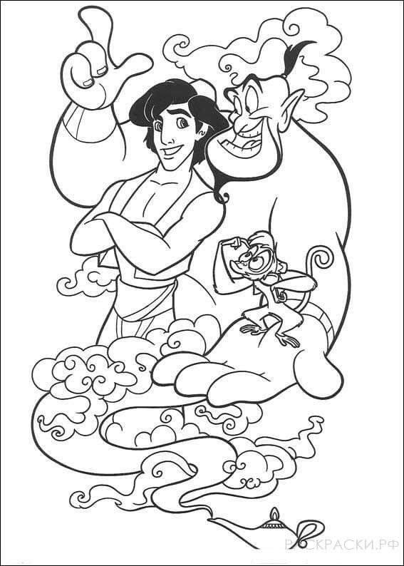 """Раскраска """"Аладдин и Джин с обезьяной"""""""