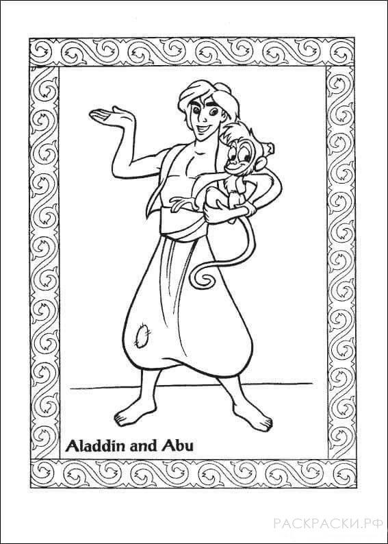 """Раскраска """"Аладдин и Абу в узорах"""""""