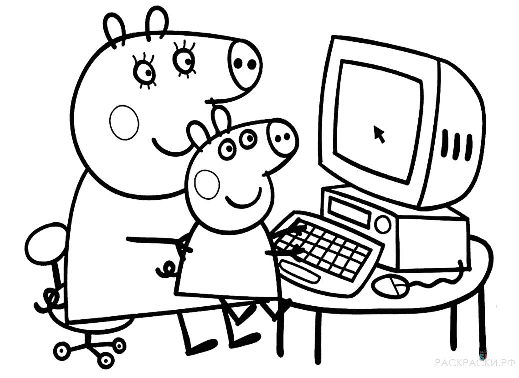 "Раскраска ""Свинка Пеппа с мамой за компьютером"""