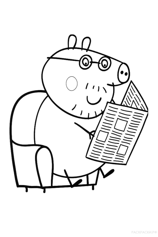 """Раскраска """"Папа Свин в кресле с газетой"""""""