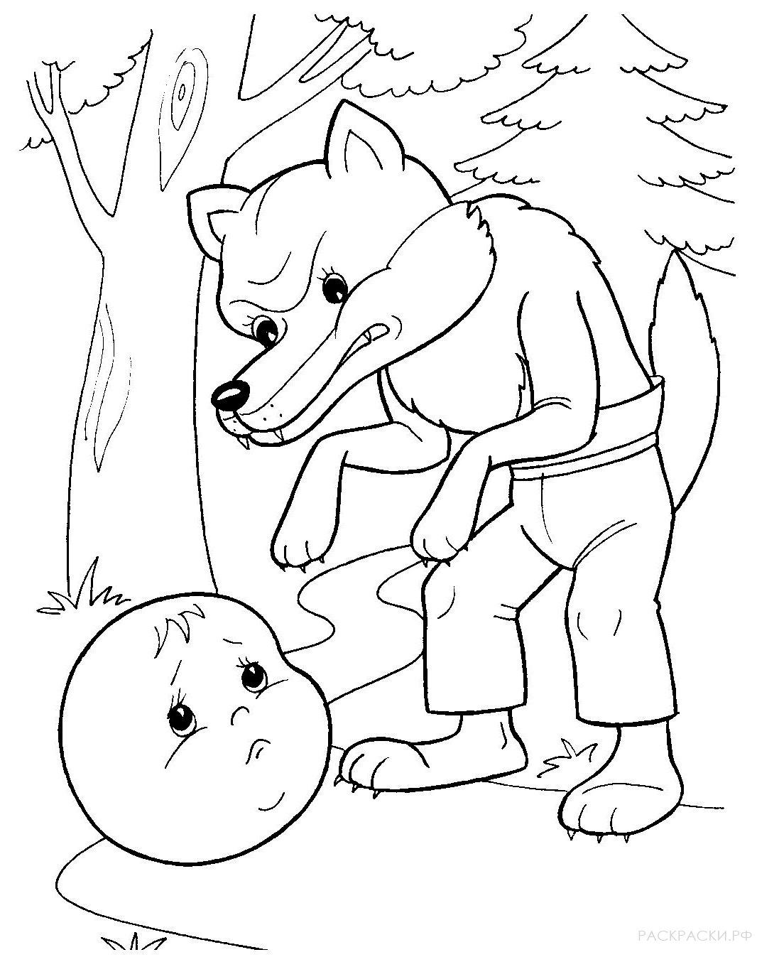 """Раскраска """"Колобок и серый волк"""""""