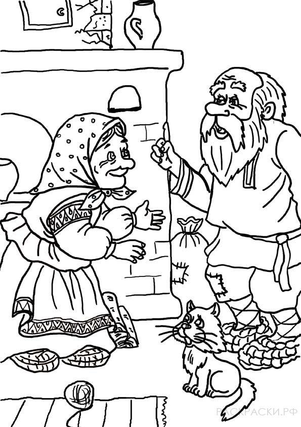 "Раскраска ""Бабушка с дедушкой и котом"""