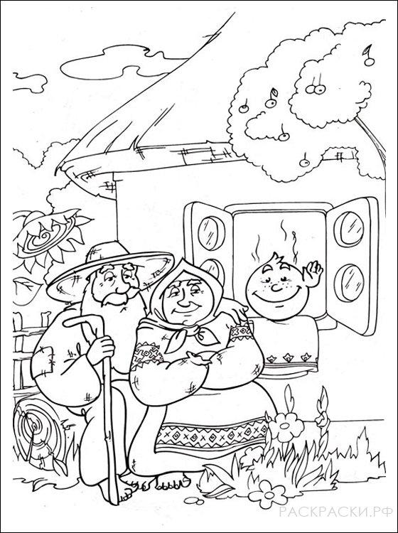 "Раскраска ""Бабушка с дедушкой и колобком"""