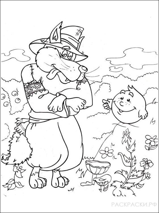 """Раскраска """"Серый волк в шляпе и Колобок"""""""