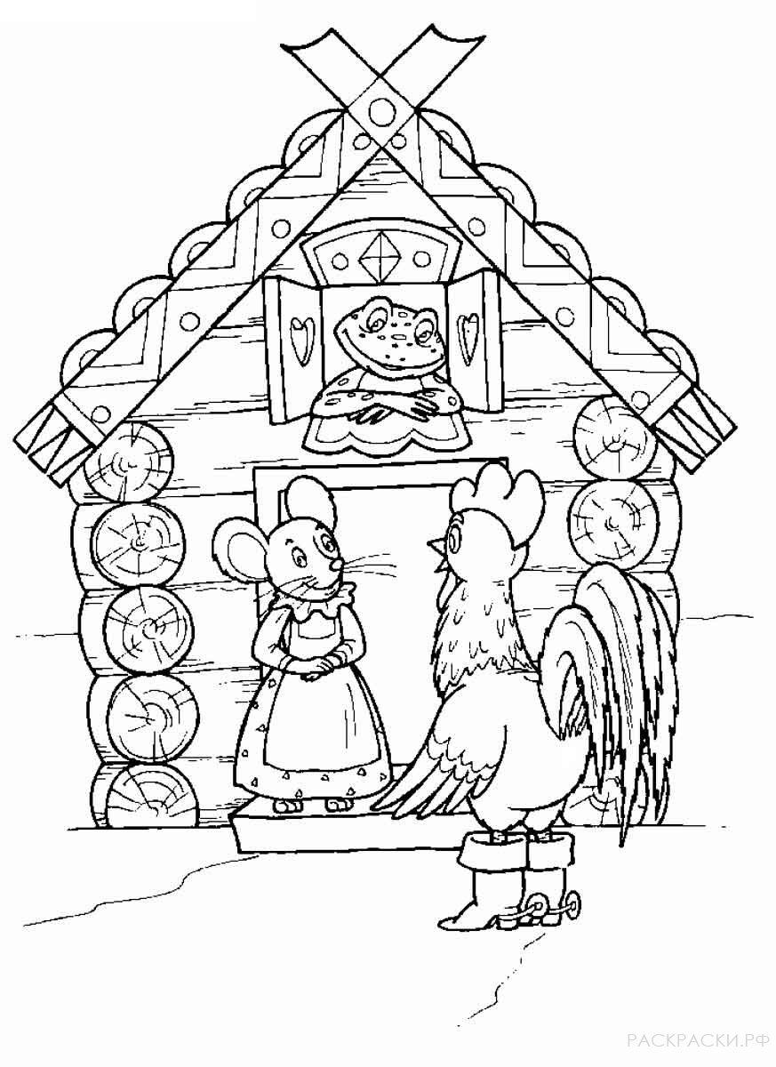 """Раскраска """"Петух с мышкой и лягушкой пришли в теремок"""""""