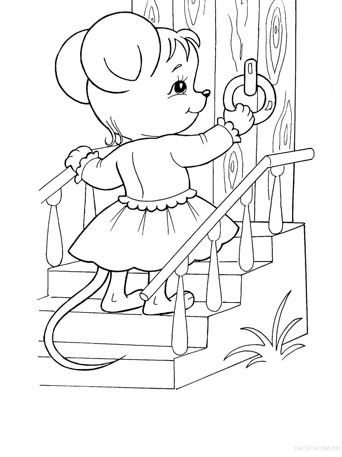 """Раскраска """"Мышка пришла в теремок"""""""
