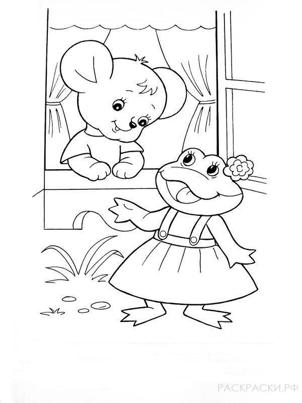 """Раскраска """"Мышонок и лягушка"""""""