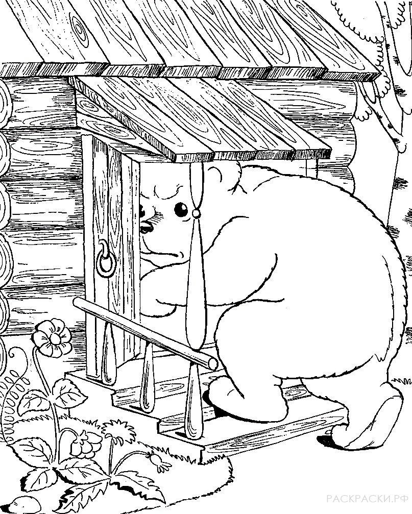 """Раскраска """"Медведь пытается залезть в теремок"""""""