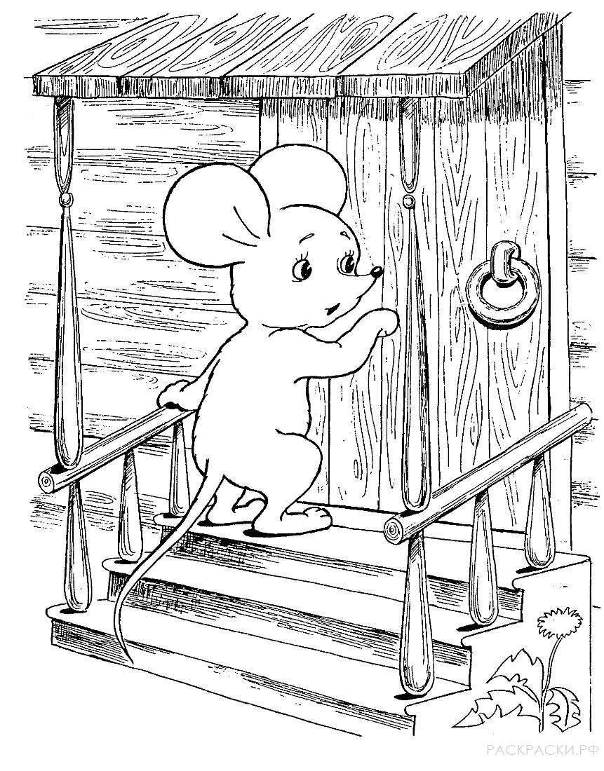 """Раскраска """"Мышка стучится в теремок"""""""