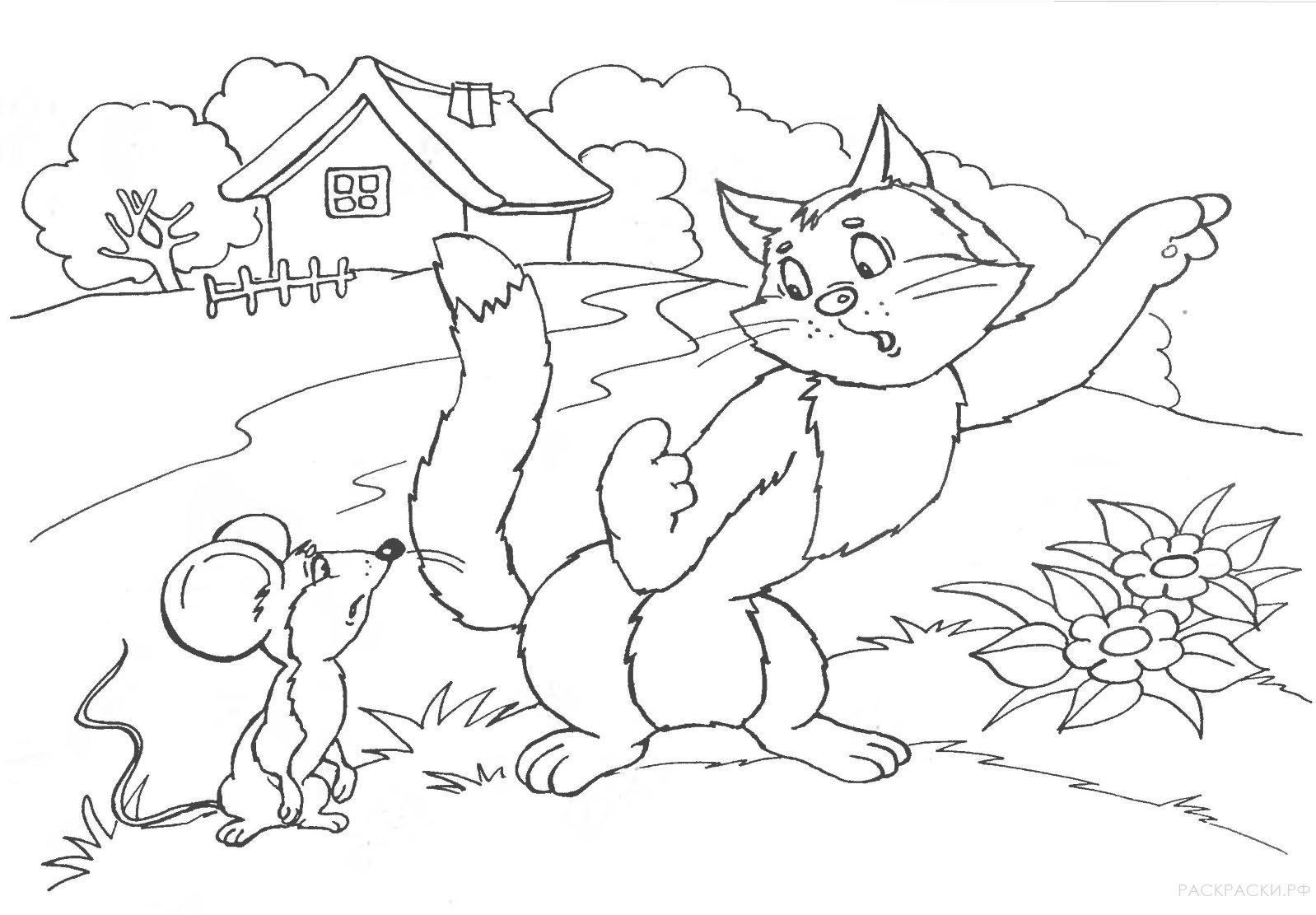 """Раскраска """"Кошка и мышка"""""""