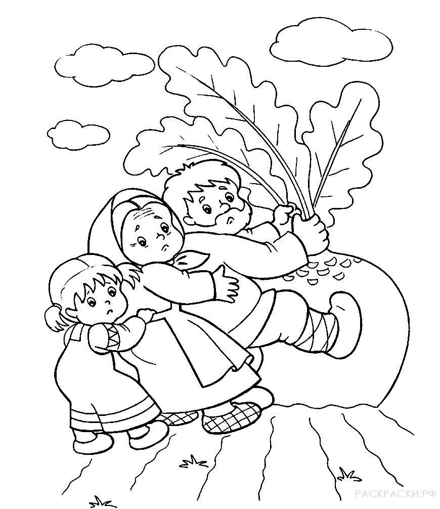 """Раскраска """"Дед и бабка с внучкой тянут репку"""""""