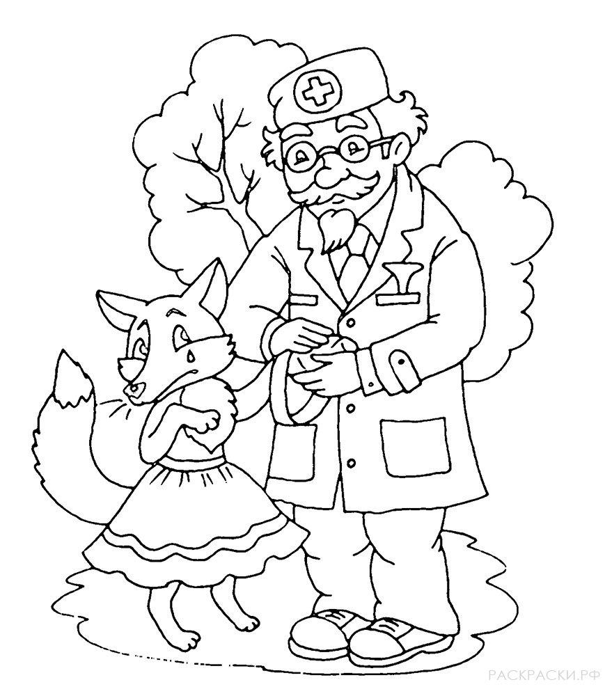 """Раскраска """"Доктор Айболит помогает лисе"""""""