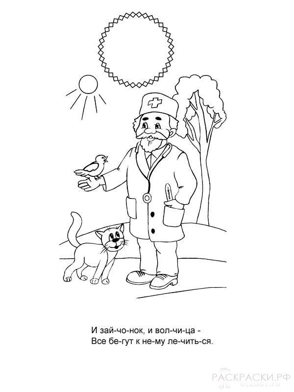 """Раскраска """"Доктор Айболит готов помогать животным 3"""""""
