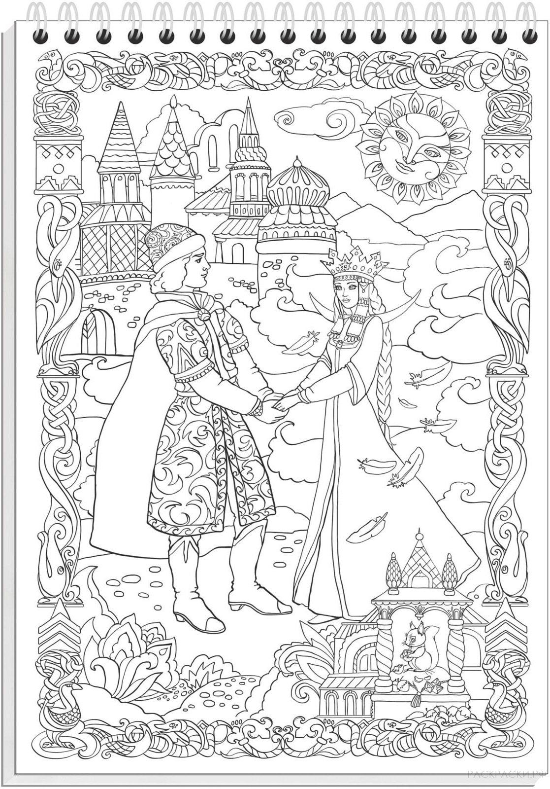 """Раскраска """"Иван Царевич и принцесса"""""""