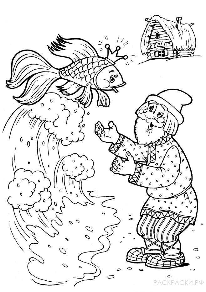 "Раскраска ""Поймал дед золотую рыбку"""