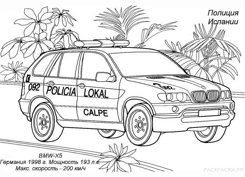 Раскраска распечатать полиция бесплатно