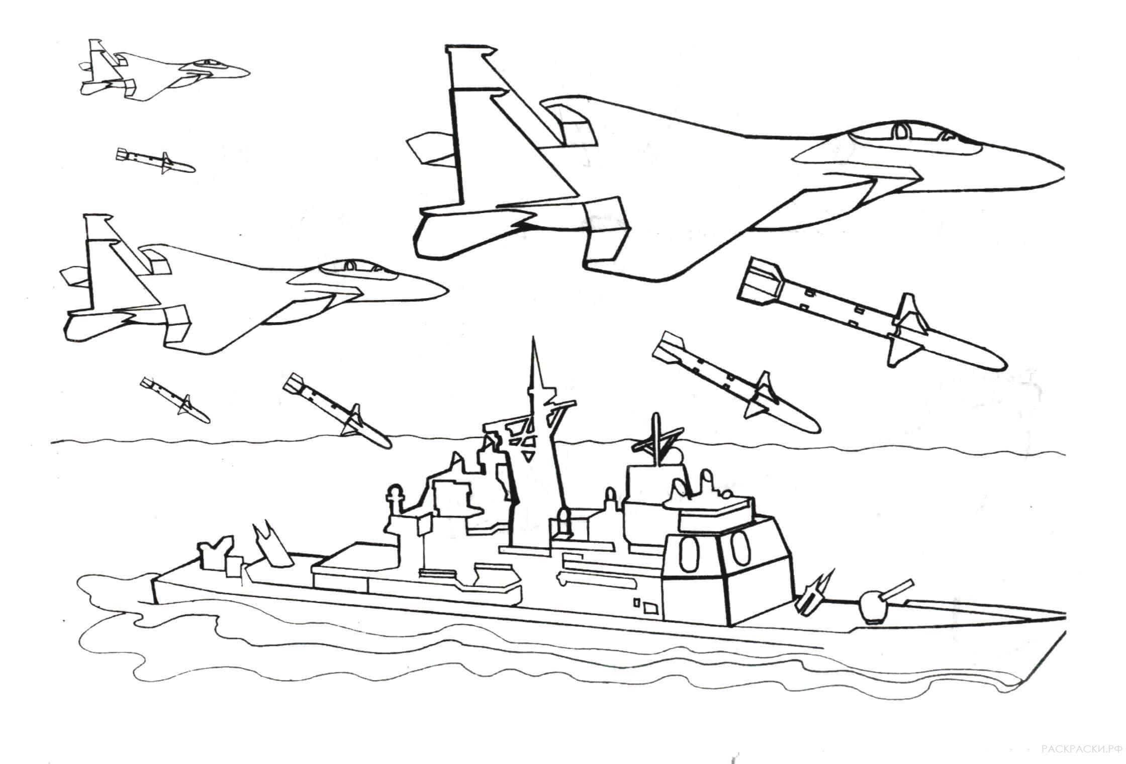 Раскраска Самолёты атакуют корабль