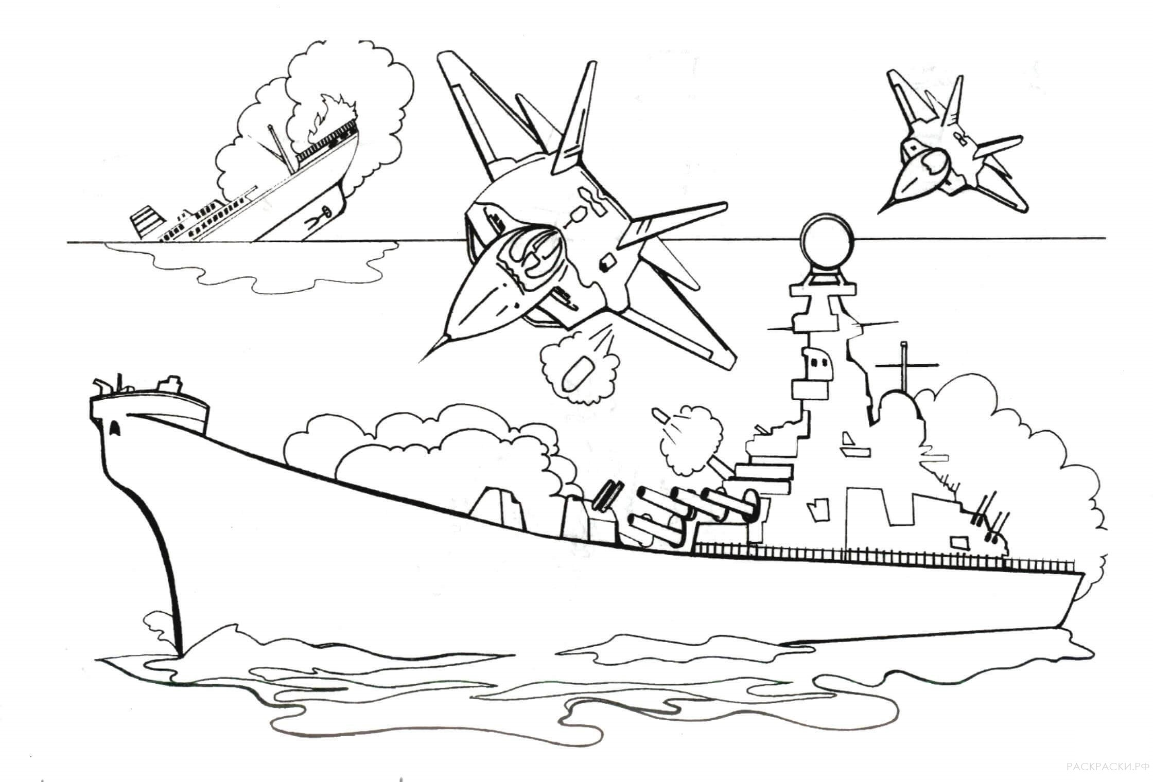 Раскраска Бомбардировка Самолётами корабля