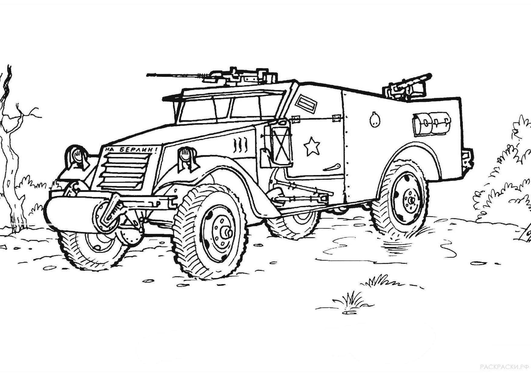 Военная Раскраска Бронетранспортёр