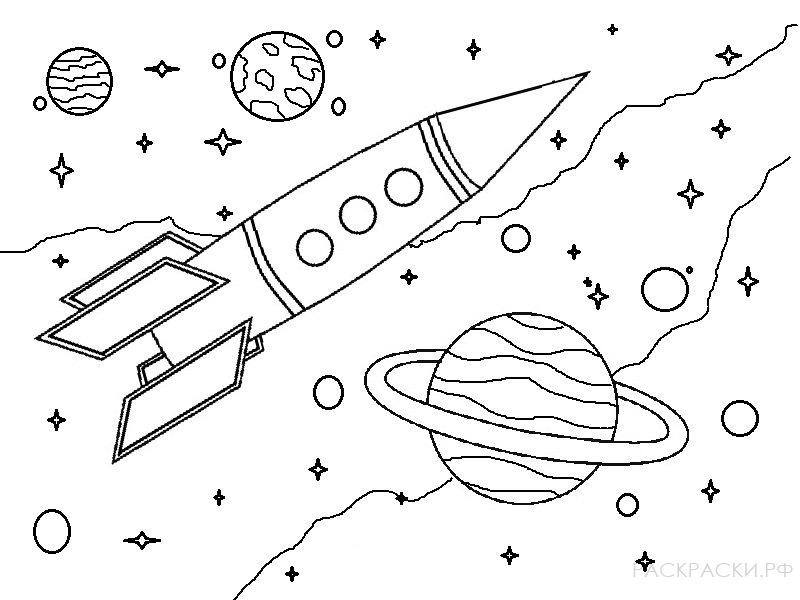 Разукрашки на тему космос для детей